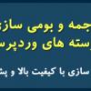 فارسی سازی قالب